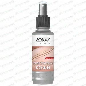 Очиститель салона Lavr, для кожи, мягкое действие, флакон-спрей 185мл, арт. Ln1470-L