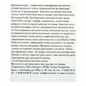 Поталь в книжке 14х14 см, 10 листов, Lu*art Deco Potal, цвет роза непала PL07V0010