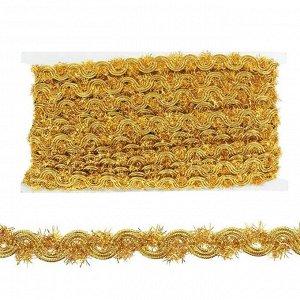 Тесьма золото 1,5 см, в рулоне 10 метров