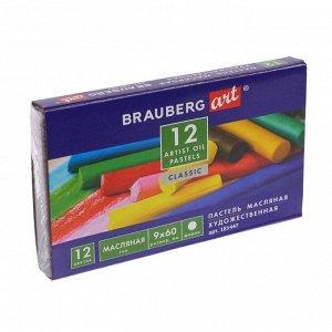 Пастель масляная 12 цветов, Brauberg Art Classic