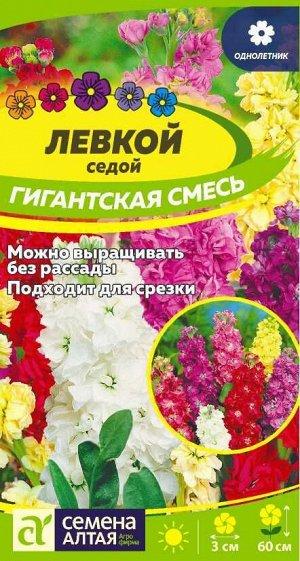 Левкой Гигантская Смесь окрасок/Сем Алт/цп 0,2 гр.