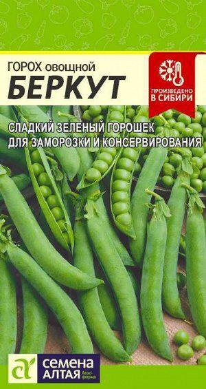 Горох Беркут/Сем Алт/цп 10 гр.