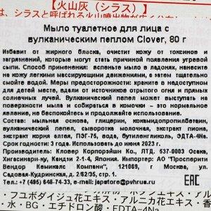 Мыло туалетное Clover Corporation, с вулканическим пеплом, 80 г