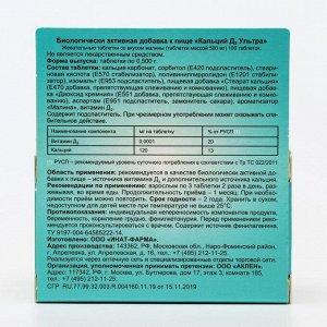 Кальций Д3 Ультра жевательные таблетки со вкусом малины, 100 таблеток по 500 мг