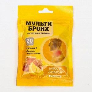 Леденцы от кашля «Мульти-Бронх» со вкусом мёд с лимоном, без сахара, 20 шт.