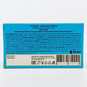 Леденцы от изжоги Стоп-Изжокс со вкусом лимона, 30 шт.