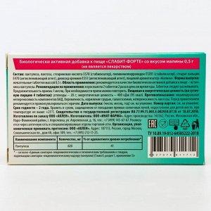 Жевательные таблетки «Слабит-Форте» со вкусом малины, 15 таблеток по 500 мг