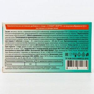 Жевательные таблетки «Слабит-Форте» со вкусом абрикоса, 30 таблеток по 500 мг