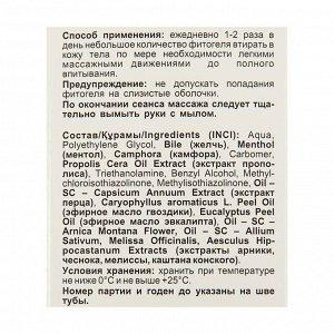 """Фитогель """"Активайс"""" охлаждающе-разогревающий для массажа суставов и мышц, 125 мл"""