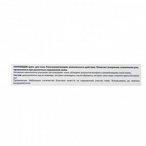 Парамедик крем для тела ранозаживляющий, декспантенол 5% + хлоргексидин и травы, 35 мл