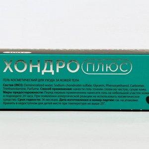 Гель для тела «Хондро плюс», 100 г