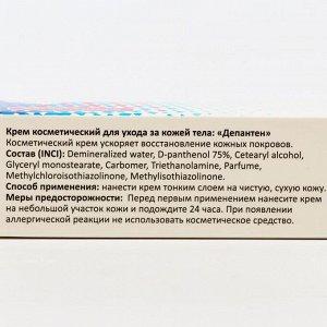 Мазь «Депантен», декспантенол 10%, 50 мл