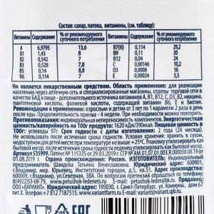 Леденец «12 витаминов», 14 г