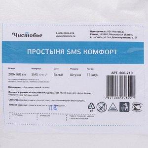 Простыня SMS Комфорт Белый 200х160 15 шт/упк