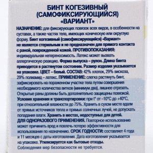 Бинт когезивный 4м х 4см 1 шт (самофиксирующийся) Вариант