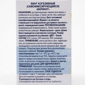 Бинт когезивный 4м х 6см 1 шт (самофиксирующийся) Вариант