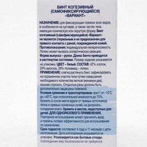 Бинт когезивный 4м х 8см 1 шт (самофиксирующийся) Вариант