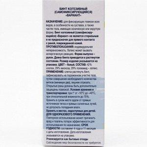 Бинт когезивный 4м х10см 1 шт (самофиксирующийся) Вариант