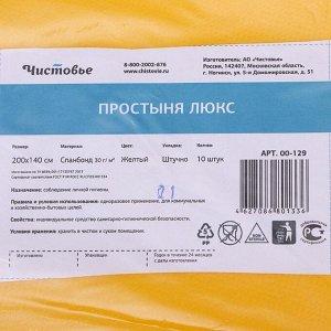 Простыня Спанбонд 30 г/кв.м Желтый 200х140 10 шт/уп