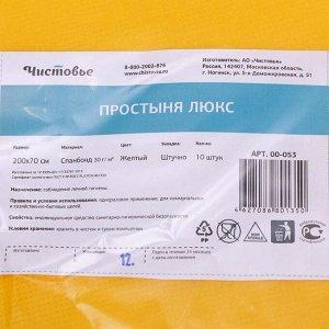Простыня Спанбонд 30 г/кв.м Желтый 200х70 10 шт/уп