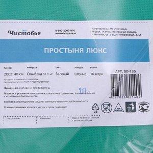 Простыня Спанбонд 30 г/кв.м Зеленый 200х140 10 шт/уп
