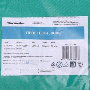Простыня Спанбонд 30 г/кв.м Зеленый 200х70 10 шт/уп