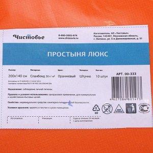 Простыня Спанбонд 30 г/кв.м Оранжевый 200х140 10 шт/уп