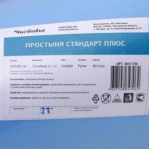 Простыня Спанбонд 15 г/м2 Стандарт Плюс Голубой 200х80 80 шт рулон