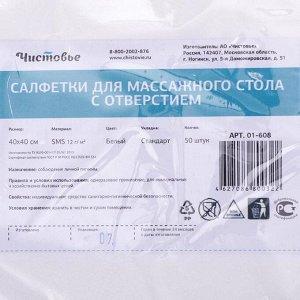 Салфетка SMS для массажного стола Белый 40х40 см с отверстием 50 шт/уп