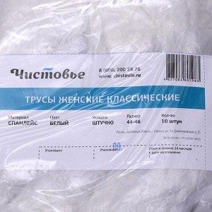 Трусы женские классические спанлейс Белый размер 44-46 10 шт/уп