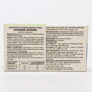 Пустырник вечерний, 30 таблеток по 500 мг
