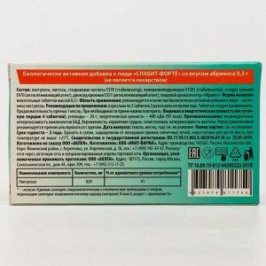 Жевательные таблетки «Слабит-Форте» со вкусом абрикоса, 15 шт по 500 мг