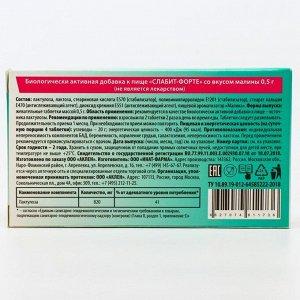 Жевательные таблетки «Слабит-Форте» со вкусом малины, 30 штук по 500 мг