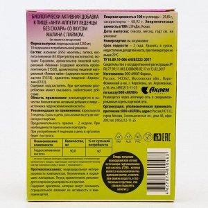 Леденцы для снижения аппетита на изомальте со вкусом малина с лаймом, 10 шт.