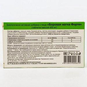 Боровая матка Форте, 30 таблеток по 450 мг