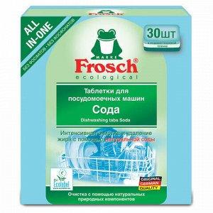 """Таблетки для посудомоечных машин 30 шт. FROSCH """"СОДА"""" (Германия), ЭКО, 713617"""