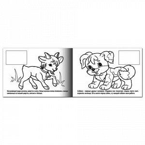 """Книжка-раскраска А5, 4 л., HATBER, с наклейками, Мои первые уроки, """"Домашние животные"""", 4Р5н 05824, R133187"""