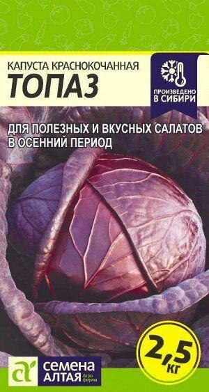 Капуста Краснокочанная Топаз/Сем Алт/цп 0,3 гр.