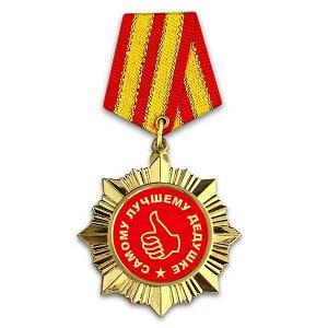 OR017 Сувенирный орден Самому лучшему дедушке