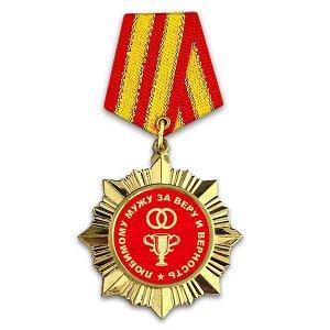 OR019 Сувенирный орден Любимому мужу за веру и верность