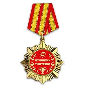 OR025 Сувенирный орден Лучшему учителю