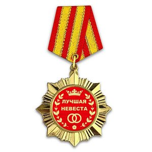 OR027 Сувенирный орден Лучшая невеста