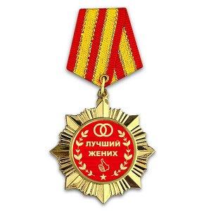 OR028 Сувенирный орден Лучший жених