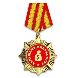 OR031 Сувенирный орден Будущему миллионеру