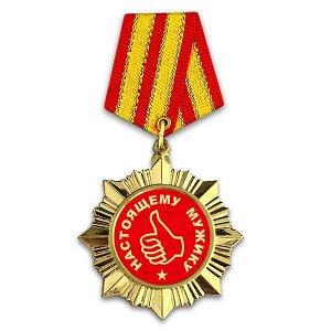 OR032 Сувенирный орден Настоящему мужику