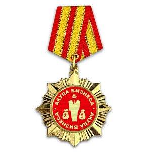 OR039 Сувенирный орден Акула Бизнеса