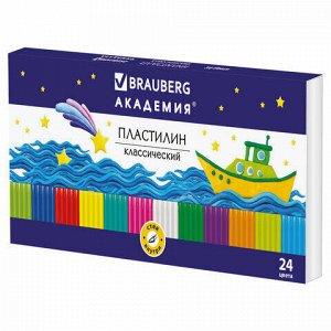 """Пластилин классический BRAUBERG """"АКАДЕМИЯ"""", 24 цвета, 480 г, со стеком, ВЫСШЕЕ КАЧЕСТВО, 105899"""