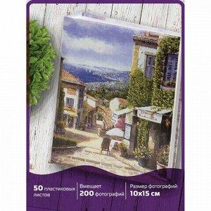 """Фотоальбом BRAUBERG на 200 фото 10х15 см, твердая обложка, """"Улица Прованса"""", 391120"""