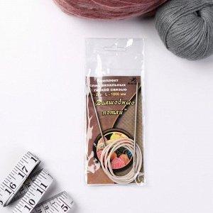Спицы для вязания, круговые, с пластиковой леской, d = 2,8 мм, 100 см