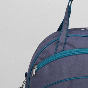 Сумка дорожная, отдел на молнии, 2 наружных кармана, длинный ремень, цвет морской волны/серый